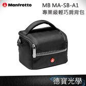 Manfrotto 曼富圖 MB MA-SB-A1  專業級輕巧肩背包 正成公司貨 刷卡分期零利率 德寶光學
