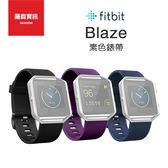 【免運】Fitbit Blaze 經典手錶帶 錶帶 素面錶帶  群光公司貨