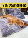 寵物窩 狗狗睡墊狗窩冬天保暖大型犬寵物毛毯可拆洗金毛秋冬狗墊子睡覺用 瑪麗蘇DF