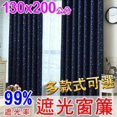 【橘果設計】成品遮光窗簾 寬130x高200公分 多款可選 捲簾百葉窗門簾羅馬桿三明治布料遮陽