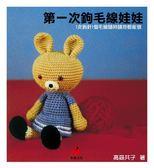 書第一次鉤毛線娃娃:1 支鉤針1 個毛線隨時隨地都能做