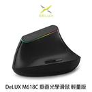 【妃凡】DeLUX M618C 垂直光學滑鼠 輕量版 人體工學 垂直滑鼠 降低肌肉負擔 (K)