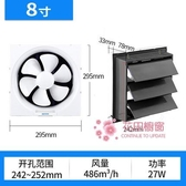 抽風扇 排氣扇廚房油煙百葉窗式換氣扇衛生間8寸排風扇強力抽風機T