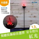 LED氣氛燈 安全LED燈飾 非鹵素燈 20cmLED-1.65米落地火焰燈 (N-111-06)