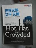【書寶二手書T5/社會_YAT】世界又熱又平又擠_湯馬斯.佛里曼