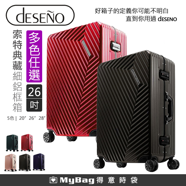 Deseno 行李箱 26吋 sort索特典藏2代鋁框旅行箱 TSA海關密碼鎖 DL1207 得意時袋