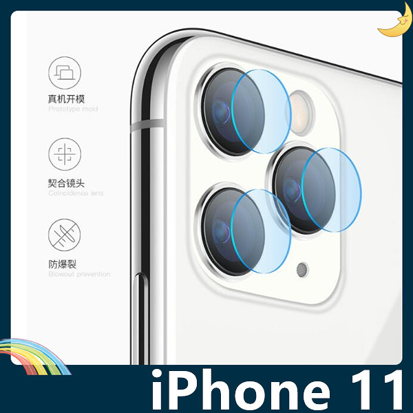 iPhone 11 Pro Max 鏡頭鋼化玻璃膜 螢幕保護貼 9H硬度 0.2mm厚度 靜電吸附 高清HD 防爆防刮