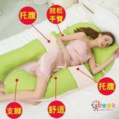 孕婦枕頭護腰側睡枕U型枕多功能棉質托腹抱枕睡覺側臥枕孕婦用品 XW XW