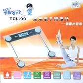 羅密歐電子體重計 TCL-99