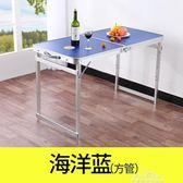 折疊桌擺攤戶外折疊桌子家用簡易折疊餐桌椅便攜式小桌子折疊 中秋節低價促銷igo