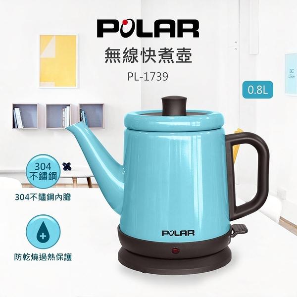 POLAR普樂 0.8L無線不鏽鋼快煮壺 (水藍) PL-1739