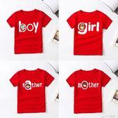 親子裝錶演兒童男童短袖上衣女童紅色短袖T恤全棉寶寶親子T恤 ciyo黛雅