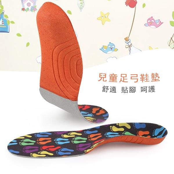 七彩兒童寶寶矯正鞋墊 扁平足 足內翻足弓支撐矯正