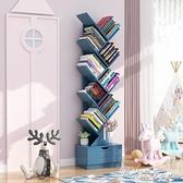書架置物架落地簡約創意學生樹形經濟型簡易小書柜收納家用省空間 蘇菲小店