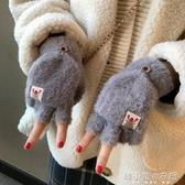 手套冬天女韓版 學生半指翻蓋卡通保暖網紅款可愛加絨手套 韓小姐的衣櫥