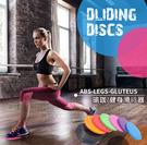 健身滑行盤(2入) 增肌塑型滑片圓盤 核心肌群運動 (購潮8)