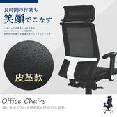 辦公椅 書桌椅 電腦椅【I0230-A】Kratos人體工學美型皮革電腦椅 MIT台灣製 完美主義