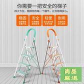 梯子鋁合金室內人字梯子家用折疊加厚四五步多功能伸縮工程爬梯扶樓梯