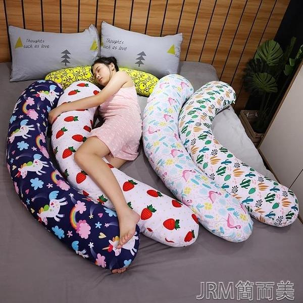L型抱枕陪你睡睡覺夾腿神器長條女生床上可愛超軟可拆洗懶人 快速出貨YJT