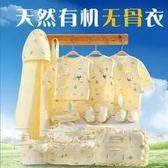 嬰兒衣服純棉新生兒禮盒套裝0-3個月6春秋夏季剛出生初生寶寶用品 好再來小屋 igo