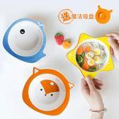 雙十二狂歡購 日式創意陶瓷餐具寶寶輔食碗甜品碗 家用可愛兒童碗卡通小飯碗