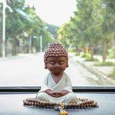 保平安陶瓷如來小和尚汽車擺件 車載車內用品裝飾品佛像