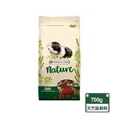 【南紡購物中心】【Versele-Laga凡賽爾】全新NATURE特級天竺鼠飼料700g/包(天竺鼠飼料)
