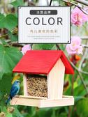 新品-餵食器小鳥喂鳥器戶外引鳥懸掛式防雨野外布施喂食器陽臺別墅鳥食盒 潮人女鞋