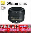 《映像數位》Nikon  AF-S 50...