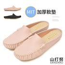 穆勒鞋 MIT舒適純色軟底豆豆鞋