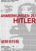 (二手書)破解希特勒(新版)