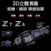 [Nikon] Z6 / Z7 / FTZ轉接環  機身貼膜 無痕 相機貼膜 已切割好完美服貼 碳纖維 / 皮革紋 德寶光學