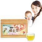 【AgeFix孕養】BeBe飽哺乳茶(30包/袋)