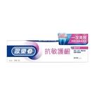 歐樂B oral-b 抗敏護齦牙膏90g 牙齦護理 舒緩薄荷 清新薄荷 清涼薄荷 冰爽薄荷【淨妍美肌】