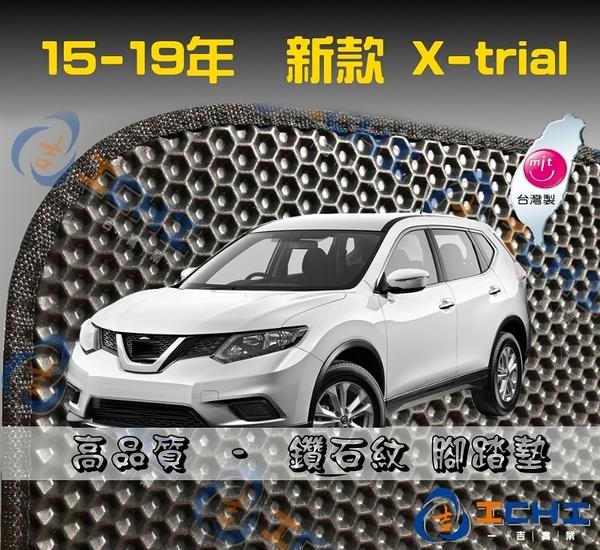 【鑽石紋】15年後 新款 X-trail 腳踏墊 / 台灣製造 xtrail海馬腳踏墊 xtrail腳踏墊 xtrail踏墊