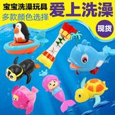 全館免運 兒童洗澡玩具寶寶嬰兒沐浴玩具