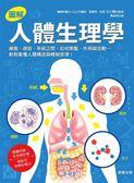 (二手書)圖解人體生理學