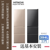 【HITACHI 日立】394L 變頻三門右開冰箱(RV41C) 星燦灰/星燦金 (含舊機回收)