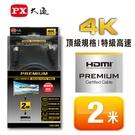 大通 HDMI線 HD2-2MX Premium HDMI2.0協會認證HDMItoHDMI高畫質影音傳輸線2米