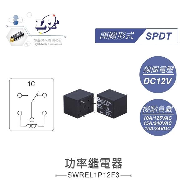 『堃喬』功率繼電器 DC12V LEG-12F SPDT 接點負載15A/240VAC『堃邑Oget』