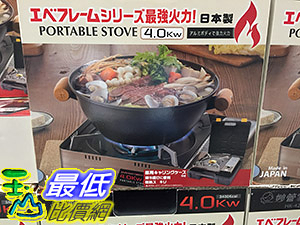 [COSCO代購]  C106787 HOTAKA PORTABLE GAS STOVE 日本穗高 4 KW 卡式瓦斯爐