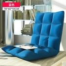 懶人沙發榻榻米坐墊單人折疊椅床上靠背椅飄窗椅懶人沙發椅9(主圖款藍色78*40*10CM)