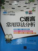 【書寶二手書T2/電腦_XCN】C語言常用算法分析_明日科技編