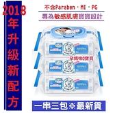 貝恩嬰兒EDI保養柔濕巾80抽超厚超含水~不含酒精、螢光劑、香料/臉口鼻適用~德國授權台灣製