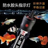 魚缸加熱棒魚缸加熱棒自動恒溫器加溫器防爆省電小型水族迷你烏龜缸熱帶魚【618 購物】