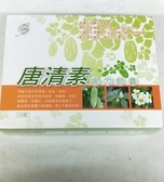 唐清素複方膠曩 60粒/盒*4盒