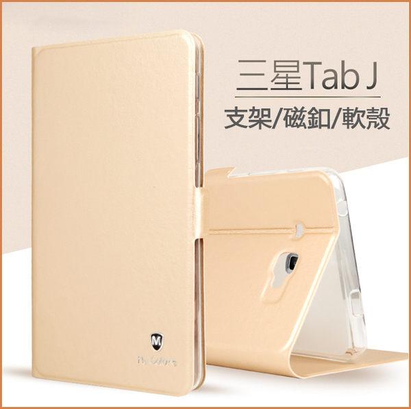 Samsung Galaxy TAB J 平板皮套 防摔 超薄 全包邊 磁釦 7吋 支架軟殼 J MAX 平板保護套 T285YD 保護殼