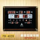 電子鐘 FB-4028型 電子日曆 萬年曆 時鐘