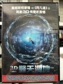 挖寶二手片-L03-008-正版DVD-電影【3D驚天洞地】-伊恩葛魯佛 理查羅森堡 萊斯維克菲爾德(直購價)