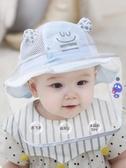 兒童帽 寶寶帽子夏季薄款防曬太陽帽男女兒童遮陽漁夫帽嬰兒幼兒帽子涼帽 晶彩